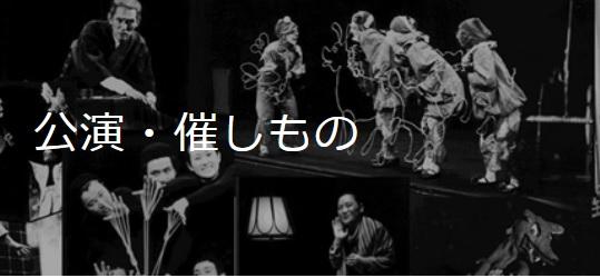 一般公演のページ更新しました。