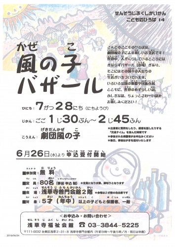 浅草寺福祉会館「こどものひろば」に風の子バザールが出演します。