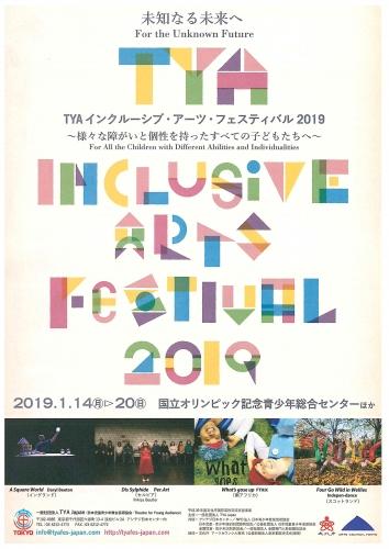 TYA インクルーシブ・アーツ・フェスティバル 2019のお知らせ